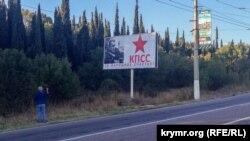 Pe drumul Ialta-Aluşta