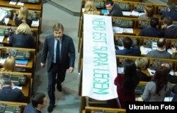 Вадим Новинський під час засідання Верховної Ради. Київ, 8 грудня 2016 року
