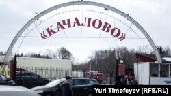 Качаловский рынок, на котором произошел пожар, унесший жизни 18 человек
