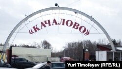Russia -- Entrance gate to Kachalovo market, 03Apr2012