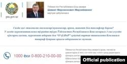 Шавкат Мирзиёевнинг виртуал қабулхонаси