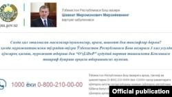 Ўзбекистон ҳукумати виртуал қабулхонаси