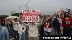«Марш новой Беларуси». Минск, 23 августа 2020 года
