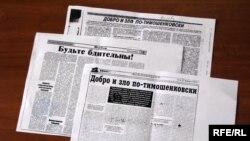 Листівки проти Юлії Тимошенко у Криму