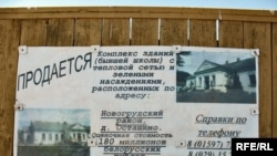 Аб'ява пра продаж сядзібы ў Асташыне.