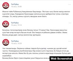 """""""ТатРубин"""" төркемендә текст онлайны мисаллары"""