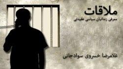 ملاقات با غلامرضا خسروی سوادجانی