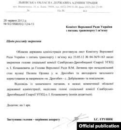 Лист Львівської ОДА (оригінал)