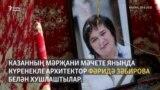 Казанда Фәридә Зәбирова белән хушлаштылар