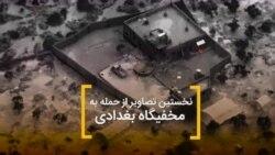 نخستین تصاویر از حمله به مخفیگاه ابوبکر بغدادی منتشر شد