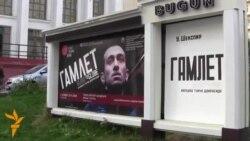 OZOD-VIDEO: Тошкентда дунëга машҳур театр Ҳамлет трагедиясини намойиш қилди