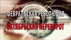 Февральская революция и Октябрьский переворот