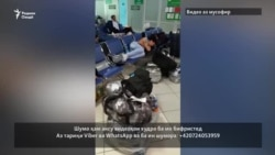 "Пассажиры задержанного авиарейса ""Сомон Эйр"""