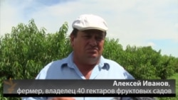 Фермер из Молдавии Алексей Иванов