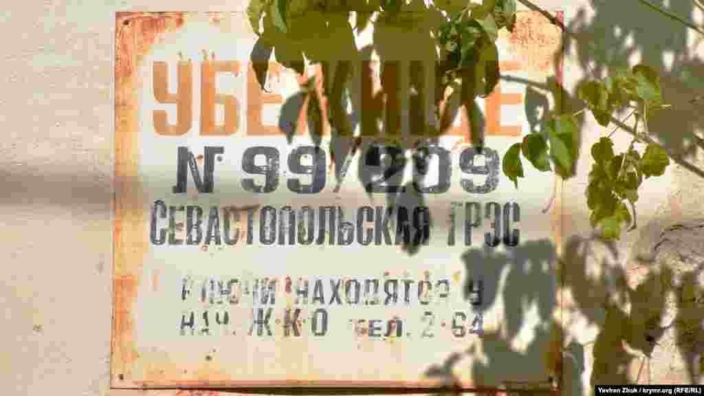 В поселке ГРЭС много контрастов. Отремонтированные дома и развалюхи, крутые иномарки и «москвичи» с «жигулями». И советская табличка на бомбоубежище сохранилась