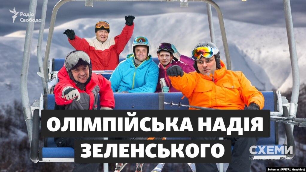 Боржава, Каськів, Льовочкіни: як Єрмак і Зеленський втілюють «Олімпійську надію» Януковича