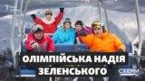 Боржава, Каськів, Льовочкіни: як Єрмак і Зеленський втілюють «Олімпійську надію» Януковича (СХЕМИ №287)
