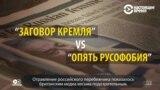 Инцидент или покушение: что СМИ России и Британия пишут о деле Скрипаля