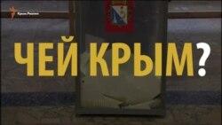 Аннексия Крыма глазами российских и украинских СМИ (видео)