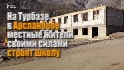 Базар-Коргон. Местные жители построили две школы своими силами