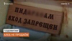 В пекарню запретили вход представителям ЛГБТ-сообщества