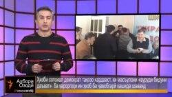 Ахбори Тоҷикистон аз 3-уми марти соли 2014-ум
