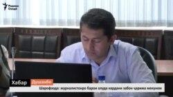 Таҳдиди ҷарима барои риоя накардани меъёри забони тоҷикӣ