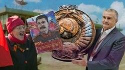 Крымские фантазии о Советском Союзе | Крымский вечер