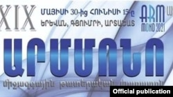 Armenia-Armmono theater festival, logo,undated