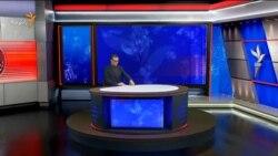 پنج دقیقه با خبر؛ ۲۰ اسفند ۹۸