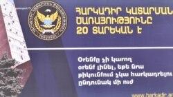 ԴԱՀԿ ծառայությունը 52 մլն դրամ է հատկացրել հիմնադրման 20-ամյակը նշելու համար