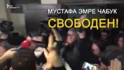 Мустафа Чабук выпущен под залог