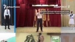 В Хабаровске прошли первый детские инклюзивные игры