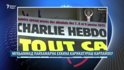 Мухьаммад Пайхамаран карикатураш карлаяхар, Кадыровн фондан бакъдерг, 21 шо долу министран хьалхара гIовс а