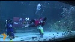 Ֆուտբոլի մրցաշար ջրի տակ