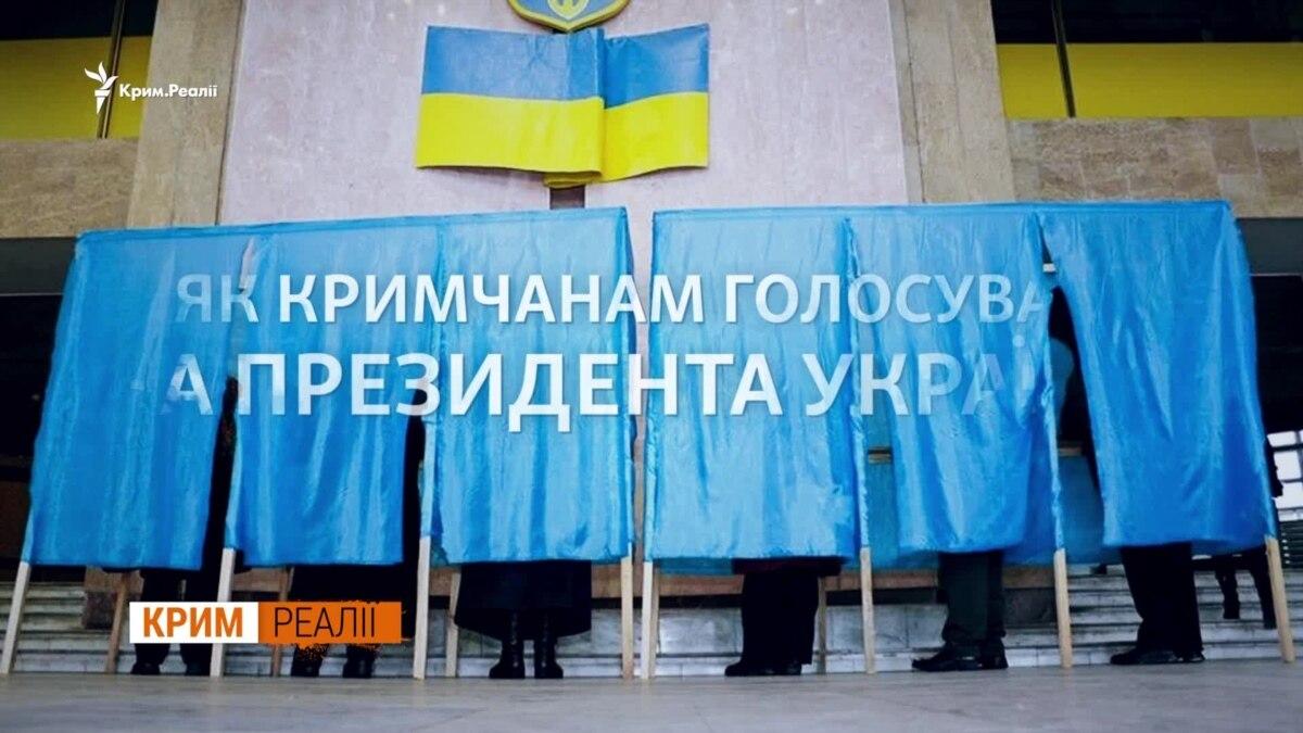 Выборы президента Украины. Инструкция для крымчан – видео
