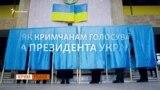 Вибори президента України. Інструкція для кримчан – відео