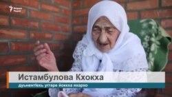 Истамбулова Кхокха – оьмаран рекорд, 128 шо