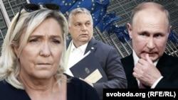 Марин Ле Пен, Виктор Орбан, Владимир Путин (слева направо). Фотоколлаж