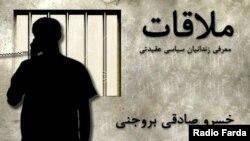 "Graphic -- Banner for radio program political prisoner ""خسرو صادقی بروجنی Khosrow Sadeghi Broujeni"" - ملاقات"