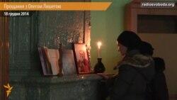 У Києві попрощалися із поетом Олегом Лишегою