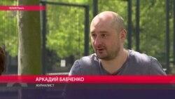"""Бабченко: """"Невозможно воевать, когда тебя государство предаёт"""""""