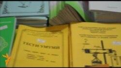 Власти проверяют книжную лавку члена ПИВТ