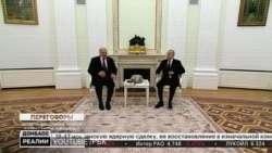 Как Путин загоняет Лукашенко в российскую ловушку | Донбасс.Реалии (видео)