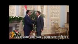 Мулоқоти Раҳмон бо Наришкин