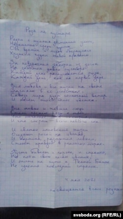 Poezie scrisă de Anastasia în închisoare