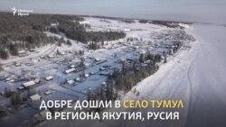 Как се живее през студената зима в Сибир