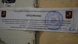 Moscow Authorities Lock Down Amnesty International Offices