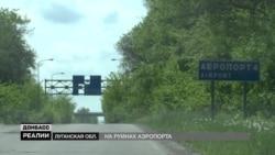 Луганський аеропорт. Ексклюзивний репортаж