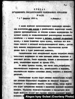 Приказ ОГПУ № 44/21 о мероприятиях по ликвидации кулачества как класса от 2 февраля 1930 г.